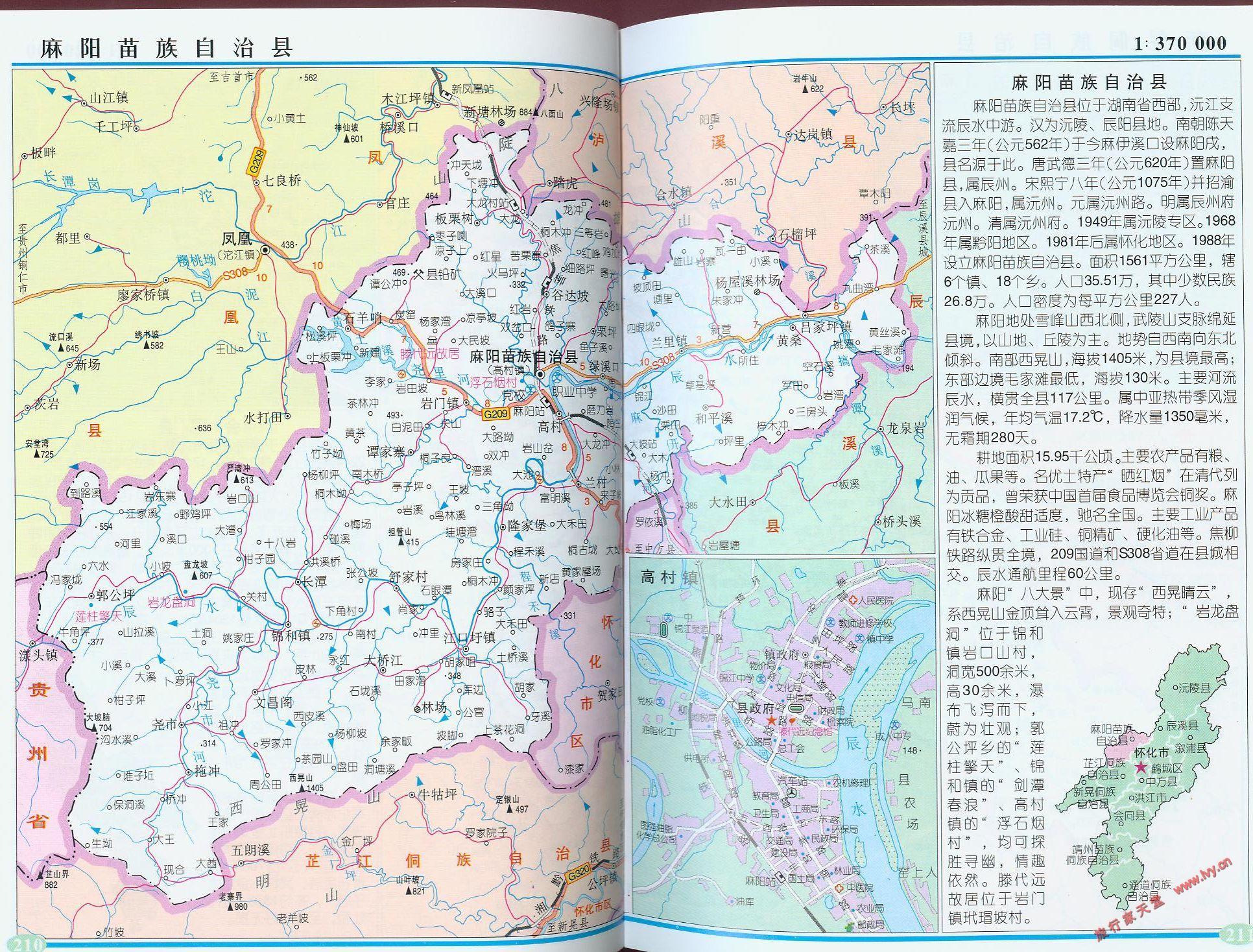 """邵阳,湘西州,张家界,铜仁共将怀化建成另一个""""重庆"""""""